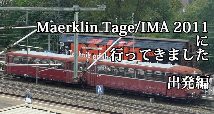 Maerklin Tage/IMA2011に行ってきました